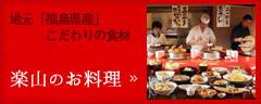 地元「福島県産」こだわりの食材