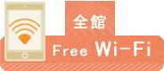 全館 Free Wi-Fi