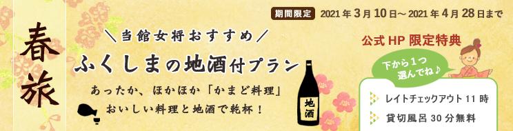 春旅-地酒付プラン
